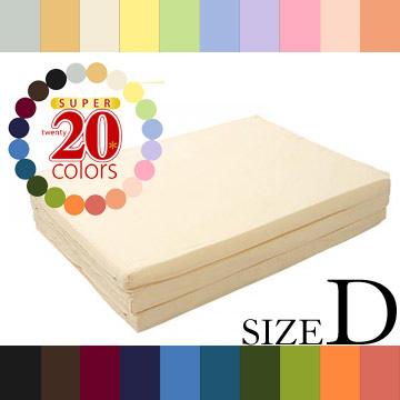 20色バランス三つ折りマットレス(ダブル)