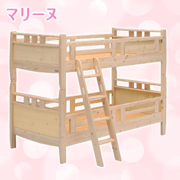 2段ベッド【マリーヌ】