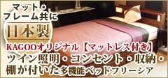 KAGOOオリジナルマットレス付き国産ベッド!